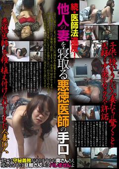 DUGA 続・医師法違反!他人の妻を寝取る悪徳医師の手口