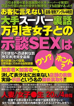 【盗撮動画】万引き女子との示談SEXはウソ?ホント?