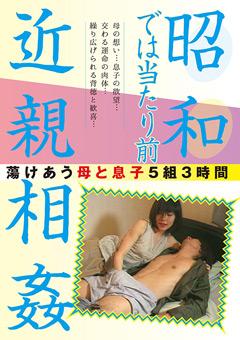 【熟女動画】昭和では当たり前-近親相姦
