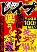 凌辱レイプ キモデブ集団絶倫おやじが襲う!!