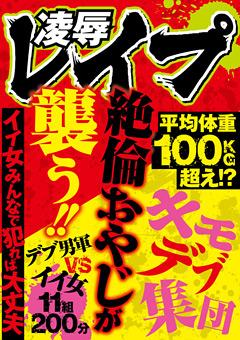 【シチュエーション動画】強淫レイプ-キモデブ集団絶倫おやじが襲う!!