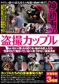 盗撮カップル 神動画2.0