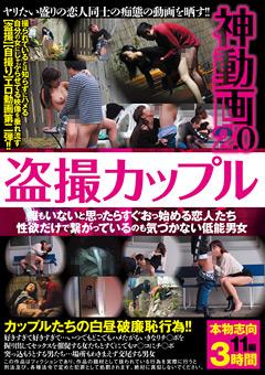 【盗撮動画】盗撮カップル-神動画2.0