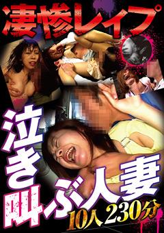 【シチュエーション動画】凄惨レイプ-泣き叫ぶ人妻-10人230分