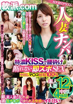 【熟女動画】軟派.com-人妻ナンパ-特濃KISSで腰砕け-即ズボSEX