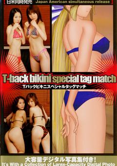 T-back bikini special tag match