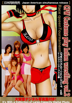CFW Costume Play Lotion Wrestling vol.2