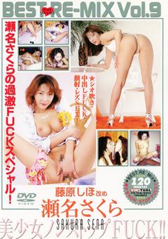 BEST RE-MIX Vol.9 瀬名さくら