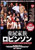 糞尿家族ロビンソン これが正しい日本の家族だ