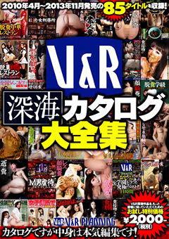 V&R深海カタログ大全集