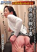 【独占配信】背徳の親子糞 松原百合子