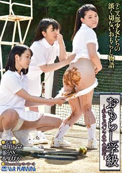 【橋田えみる動画】【独占配信】おもらし学級-私たちのパンツの中の恋心-スカトロ