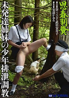【独占配信】思春期糞 未発達姉妹の少年排泄調教