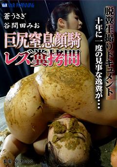 【蒼うさぎ動画】巨尻窒息顔騎レズビアン糞拷問-蒼うさぎ-谷間田みお-スカトロ
