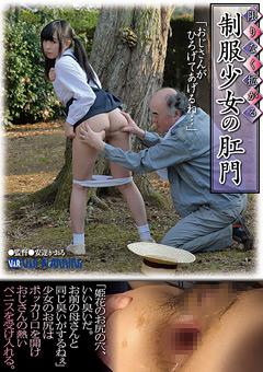 【吉良姫花動画】【独占配信】限りなく拡がる制服少女の肛門-スカトロ