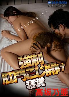 【独占配信】強制肛門こじ開け寝糞 高坂乃亜
