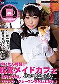 【独占配信】脱糞メイドカフェ ワクワク・クレープン