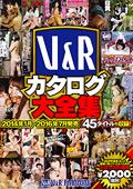 2014年1月〜2016年7月発売 V&Rカタログ大全集