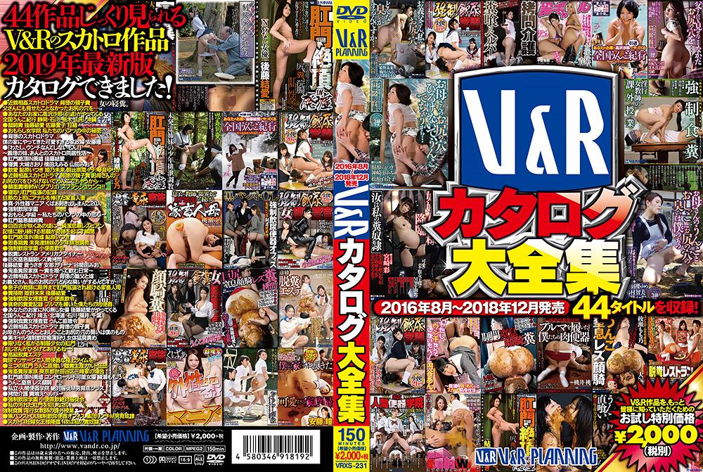 V&Rカタログ大全集 2016年8月~2018年12月発売