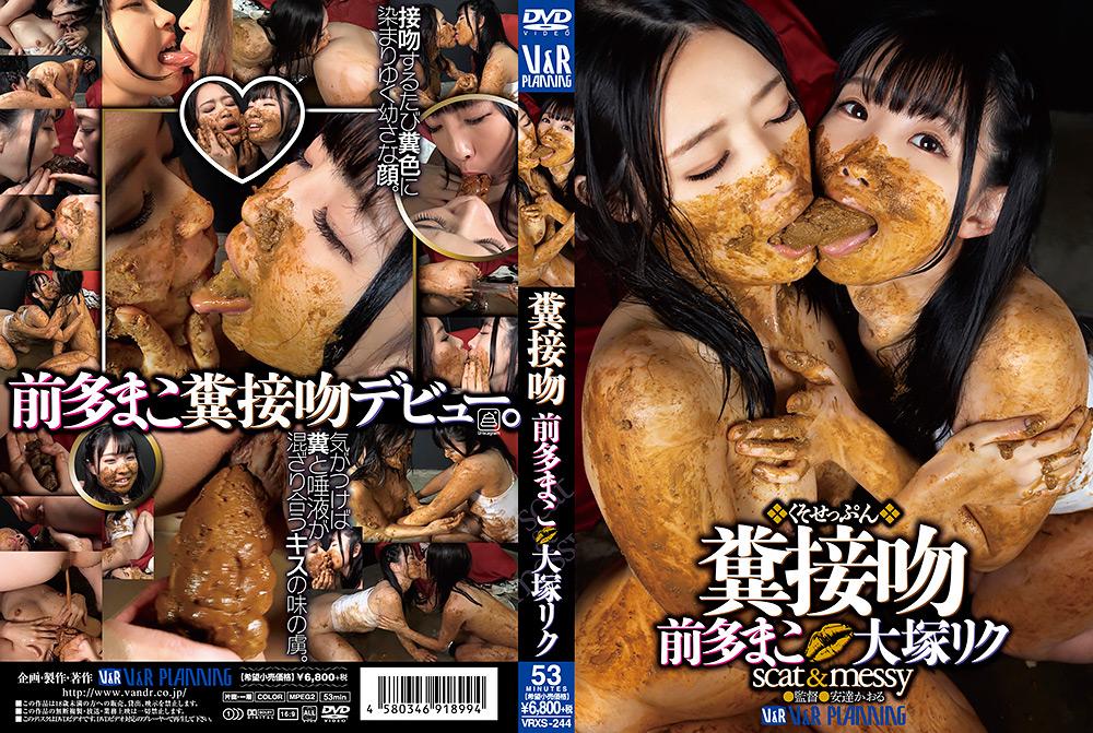 糞接吻 前多まこ 大塚リク