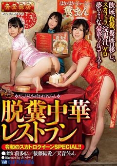 【独占配信】脱糞中華レストラン 令和SPECIAL