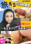 【独占配信】旅するSMパフォーマー曖羽裸ゆめ