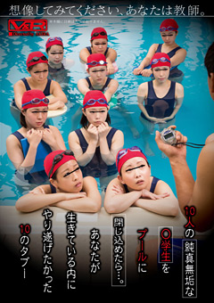 DUGA 10人の純真無垢な○学生をプールに閉じ込めたら…。