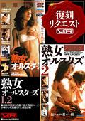 熟女オールスターズ1.2|人気の人妻・熟女動画DUGA