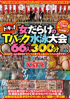 DUGA ドキッ!女だらけのTバック水泳大会66人300分