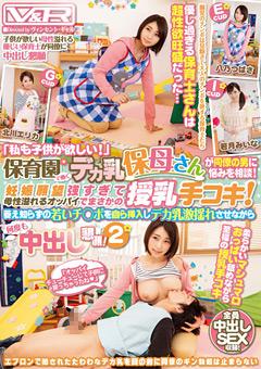 【八乃つばさ動画】妊娠願望強すぎて母性溢れる胸で授乳手コキ!2-マニアック