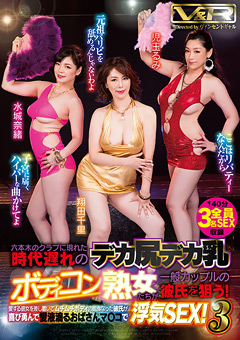 ボディコン熟女たちが愛液滴るおばさんマ○コで浮気SEX3