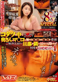 【篠崎かんな動画】コタツの中でひっそりマ○コに触れると溢れ出す愛液!4 -熟女