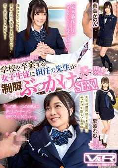 「「先生…今までありがとう!」学校を卒業する女子生徒に担任の先生が制服ぶっかけSEX!」のパッケージ画像