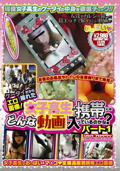 女子校生の携帯にはどんな動画が入っているのかな?1