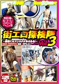 街エロ探検隊 Vol.3