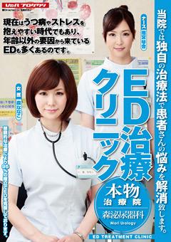 ED治療クリニック 本物治療院 森泌尿器科