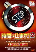 時間よ止まれ!2 プレミアムBOX 23時間 永久保存版|ファン待望の激エロ作品
