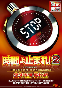 時間よ止まれ!2 ~プレミアムBOX~ 23時間 永久保存版