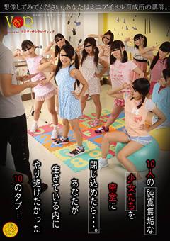 想像してみてください、あなたはミニアイドル育成所の講師。10人の純真無垢な少女たちを密室に閉じ込めたら…。あなたが生きている内にやり遂げたかった10のタブー