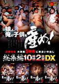 娘よ、俺の子供を産め! 総集編10時間DX|人気の美女動画DUGA