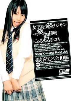 女子校生とヲジサンのベロベチョ接吻とにゅるぬる手コキ