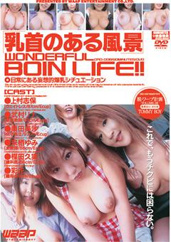 「乳首のある風景」WONDERFUL BOIN LIFE!!