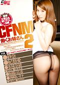 CFNM 働くお姉さん2
