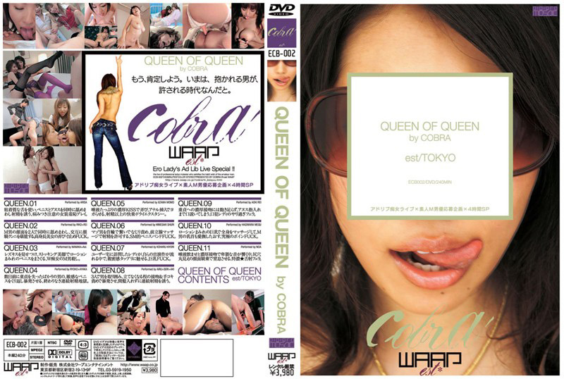 ARISAクンニ動画|QUEEN OF QUEEN by COBRA