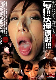 浴びた女も感激する一撃!!大量顔射!!! 「興奮すれば、さらに良い汁が出るはずっ!!」と、お好みシチュエーションでのヌキを切望する<<最低10日以上禁欲>>した男たちが浴びせる、とっても大量で濃厚なS級発射ばかりのザーメンぶっかけ