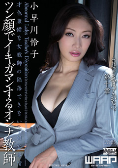 ツン顔でイキガマンするオンナ教師 小早川怜子…|推奨》素人エロ動画見放題|オカズ王