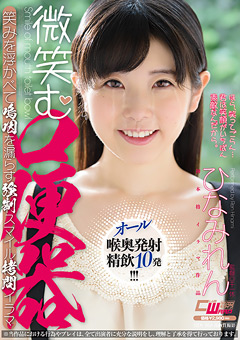 【ひなみれん動画】微笑む口便器-ひなみれん-AV女優