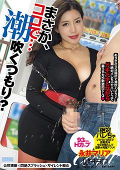 【永井マリア動画】まさか、ココで…潮吹くつもり?-永井マリア -AV女優