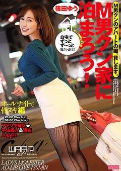 【篠田ゆう動画】M男クン家に泊まろう!-篠田ゆう -AV女優
