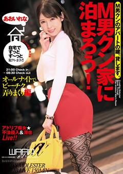 【あおいれな動画】M男クン家に泊まろう!-あおいれな -AV女優